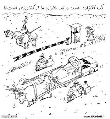 محسن هاشمی: عمده درآمد خانواده ما از کشاورزی است!!!